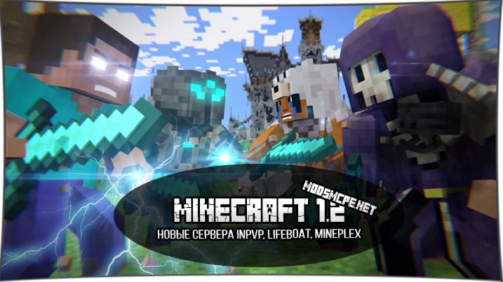 Скачать Minecraft 1.2
