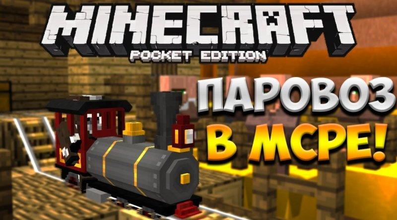 Мод на поезда - Train 1.2.8, 1.2, 1.1.5, 1.1