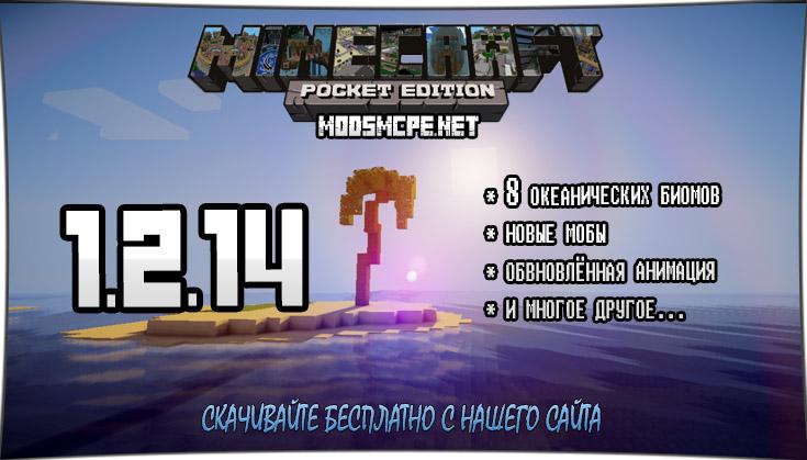 Скачать Майнкрафт 1.2.14