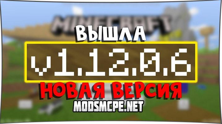 Скачать Майнкрафт 1.12.0.6